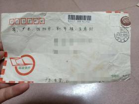 1997年4月30日广东东莞寄广东揭阳新亨五房村 邮政快件 封一个 销编码戳 落戳为广东揭东