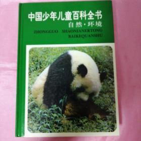 中国少年儿童百科全书 【自然•环境】