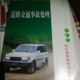 道路交通事故处理