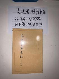 东京梦华录注(邓之诚 注 中国古代都城资料选刊 全一册)。。。。。