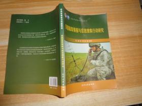 美国陆军情报与信息搜集行动研究
