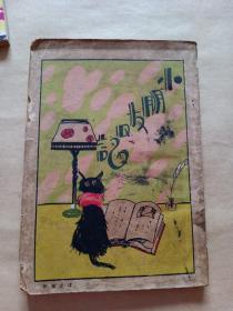 小朋友日记-徐学文著-一九三0年十一月三版