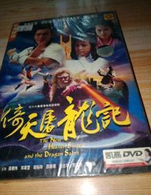 倚天屠龙记,梁朝伟,DVD,未拆封