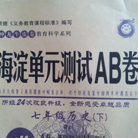 海淀单元测试AB卷(七年级历史)下(教师用书)