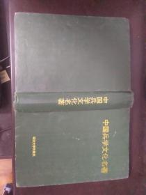 中国兵学文化名著
