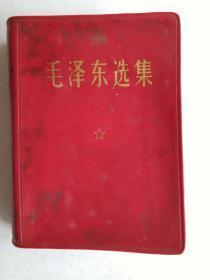 毛泽东选集一卷本有函套