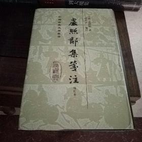 中国古典文学丛书:  卢照邻集笺注 (增订本)