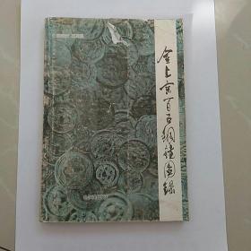 正版,《金上京百面铜镜图录》