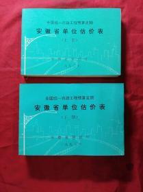 全国统一市政工程预算定额:安徽省单位估价表(1993年、上下册)
