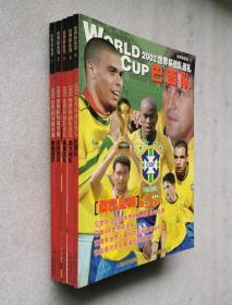 世界杯系列 2002世界杯战队巡礼 1-5 5册合售