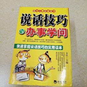 DI2100838 说话技巧与办事学问