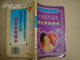 林燕妮作品选:粉红色的枕头【19070】