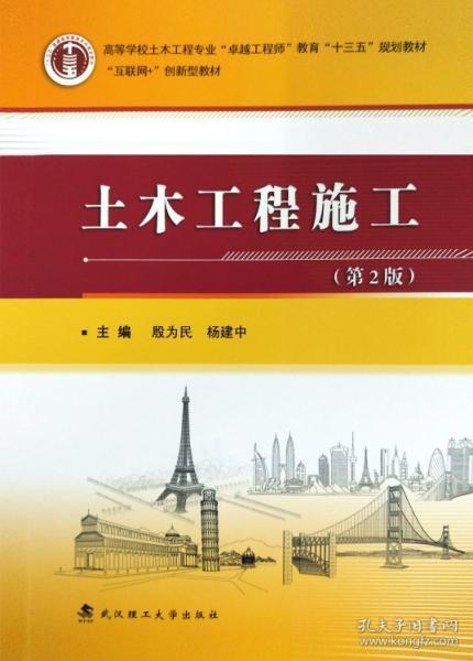 土木工程施工 第2版 9787562961970 殷为民 武汉理工大学出版社