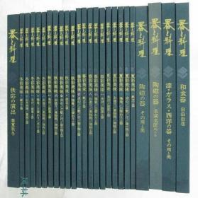 器与料理 全8卷及别卷共25册 日本陶磁漆器工艺 名窑名工 餐饮具与美食之相得益彰