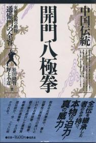 开门八极拳日语版  松田隆智