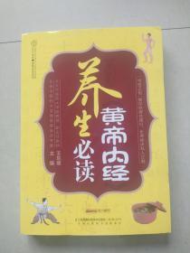 养生必读《黄帝内经》(健康爱家系列)