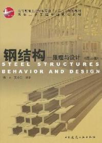 钢结构原理与设计 姚谏 夏志斌 中国建筑工业出版社