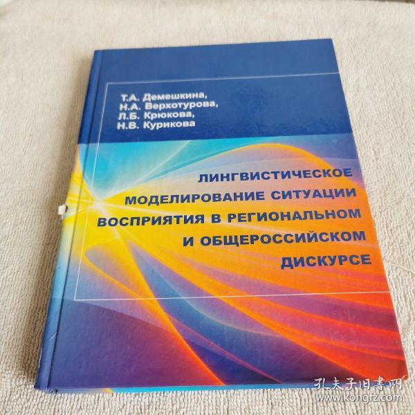 лингвистическое моделирование ситуации восприятия в региональном и общероссийском дискурсе