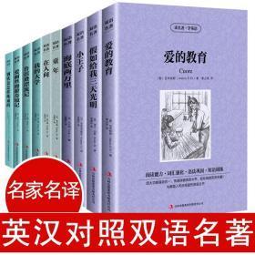【共10册】世界名著 中英文对照小说 小王子 爱的教育 海底两万里 童年 在人间 我的大学 英汉对照名著 英语书籍 中英双语名著正版