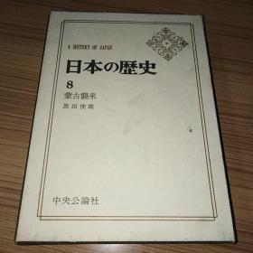 日文原版书 日本の歴史 8 蒙古袭来 黒田俊雄 中央公论社