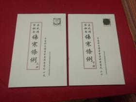 王氏传家秘本 伤寒条例(是书民国原版书籍影印)书口带中医师柳蕙心钤印