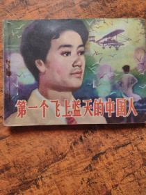 第一个飞上蓝天的中国人