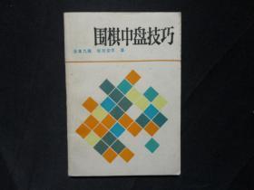 旧书《围棋中盘技巧》日本九段 坂田荣男著 蜀蓉棋艺出版社 d40-2