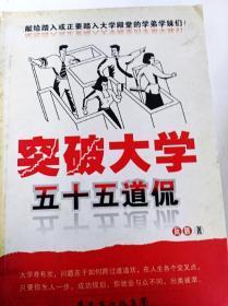 DI2122852 突破大学五十五道侃(一版一印)