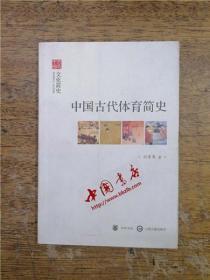 中国古代体育简史