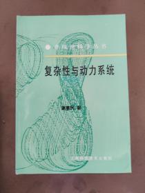 非线性科学丛书(6册):时空混沌和耦合映象格子、孤波和湍流、混沌的微扰扰判据、实用符号动力学、随机力与非线性系统、复杂性与动力系统