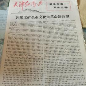 40.文革小报《天津红卫兵》(1966.12.26)