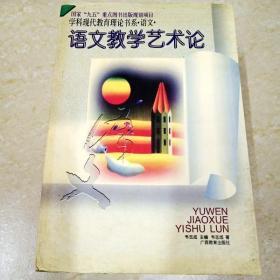 DI2126673 语文教学艺术论·学科现代教育理论书系语文