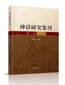 神话研究集刊(第一集)