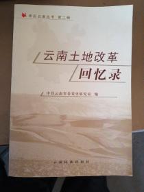 云南土地改革回忆录