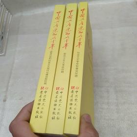 中国共产党的九十年