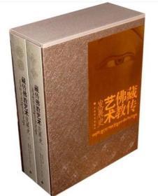 藏传佛教艺术发展史