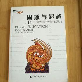 困惑与超越:新中国农村教育忧思录