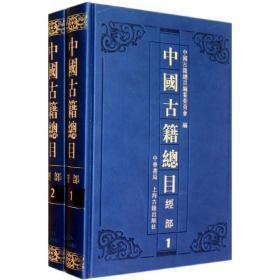 中国古籍总目:经部(全2册 正版)