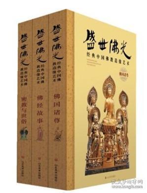 盛世佛光(经典中国佛教造像艺术) 佛国诸尊密教与世俗