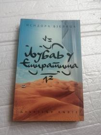 ЙСЙДОРА БЕЛНЦА 俄文原版