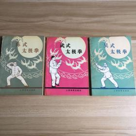 陈式太极拳、武式太极拳、吴式太极拳(3本合售)