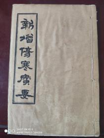 民国线装《新增伤寒广要》 第五册存卷八,卷九。