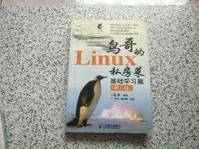 鸟哥的Linux私房菜 基础学习篇(第二版)