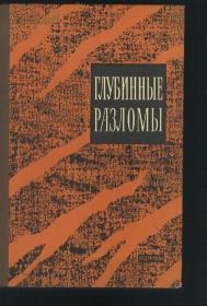 俄文原版:深大断裂《41743》