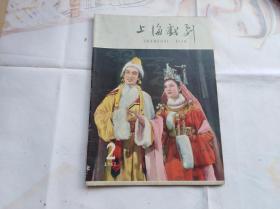 上海戏剧1962年第2期。俞振飞谭正璧等人文章