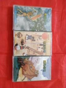 磁带:希腊神话故事:1希腊神话、2旧约故事、3四方传奇(3盒合售)