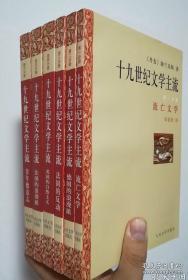 十九世纪文学主流(套装1-6册 ) Y