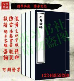 【复印件】西吴蚕略-(清)程岱〓撰