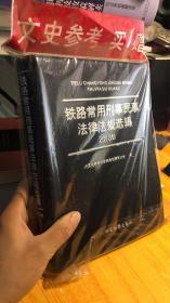 铁路常用刑事民事法律法规选辑(2013版)