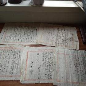 手钞本    《借用证》5张      皮纸抄写    日本明治年间